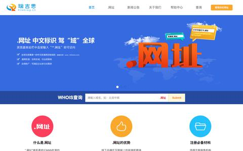 Screenshot of Home Page knetreg.cn - Knetreg官网 - captured July 9, 2018