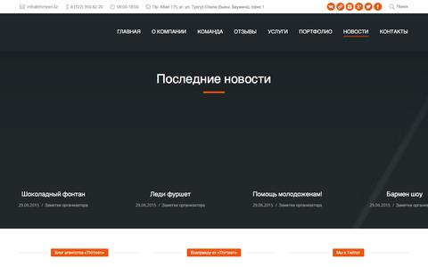 Screenshot of Press Page thirteen.kz - Новости | Event агентство «Thirteen» - captured Jan. 20, 2016