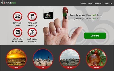 Screenshot of Home Page haanet.net - Haanet   - captured Sept. 3, 2015