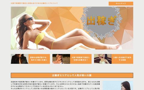 Screenshot of Home Page ladoqui.com - 大阪で短期間で高収入を得るおすすめの出稼ぎエリアについて - captured May 11, 2017