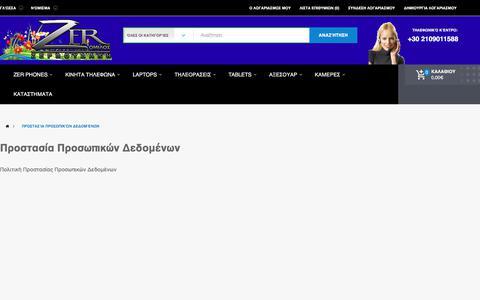 Screenshot of Privacy Page zer.gr - Πολιτική Προστασίας Προσωπικών Δεδομένων - captured June 27, 2017