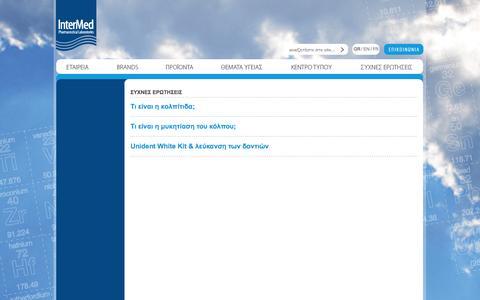 Screenshot of FAQ Page intermed.com.gr - Συχνές Ερωτήσεις « Intermed Pharmaceutical Laboratories - captured Oct. 6, 2014