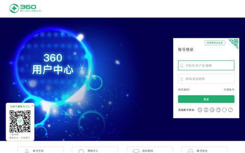 Screenshot of Login Page 360.cn - 登录-360个人中心 - captured June 20, 2017