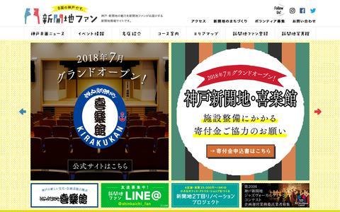 Screenshot of Home Page shinkaichi.or.jp - 新開地ファン   新開地ファンは神戸・新開地の魅力を新開地ファンがお届けする新開地情報サイトです。 - captured Oct. 28, 2018
