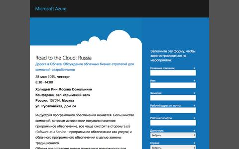 Screenshot of Landing Page microsoft.com - Road to the Cloud: Russia - captured April 5, 2016
