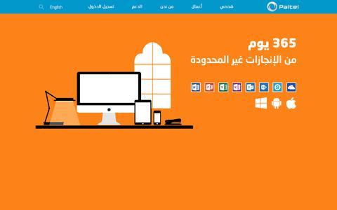 Screenshot of Home Page paltel.ps - شركة الاتصالات الفلسطينية - بالتل - captured July 18, 2019