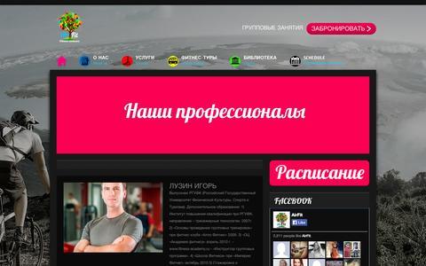 Screenshot of Team Page airfit.ru - Команда | AirFit - captured Sept. 30, 2014