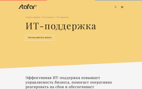 Screenshot of Support Page stafarone.com - IT поддержка в Казахстане и Узбекистане: цены на поддержку ИТ инфраструктуры, поддержка ИТ сервисов  | Провайдер аутсорсинговых услуг STAFAR - captured Feb. 1, 2018