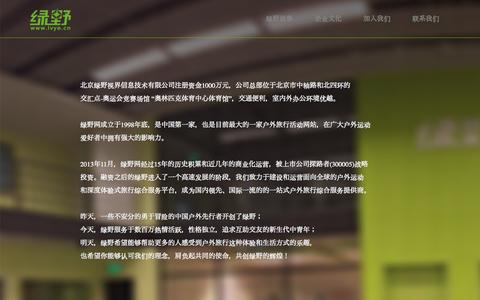 Screenshot of About Page lvye.cn - 关于绿野—绿野网 - captured Oct. 29, 2014
