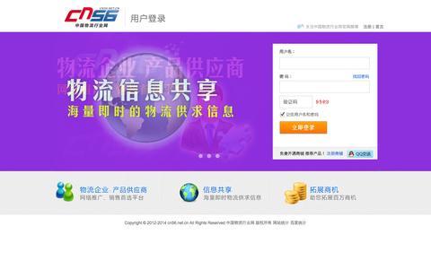 Screenshot of Login Page cn56.net.cn - »áÔ±µÇ¼ - ÖйúÎïÁ÷ÐÐÒµÍø - captured Oct. 30, 2014