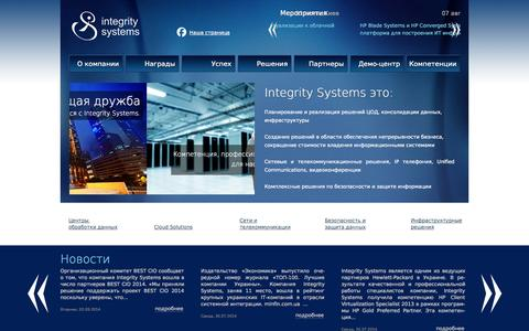 Screenshot of Home Page integritysys.com.ua - Integrity Systems - captured Oct. 6, 2014