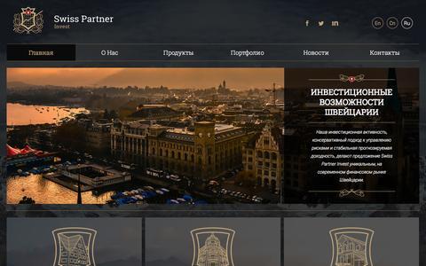 Screenshot of Home Page spinvest.ch - Swiss Partner Invest - Главная - captured Oct. 6, 2014