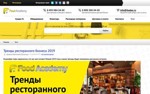 Screenshot of Blog foodac.ru - Фуд Академия - captured Dec. 19, 2018