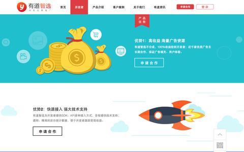 Screenshot of Developers Page youdao.com - 开发者 - 有道智选 - captured Aug. 19, 2016