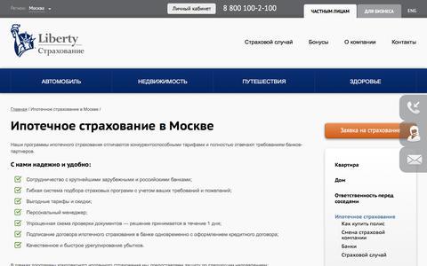 Ипотечное страхование в Москве - Либерти Страхование