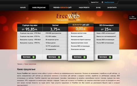 Screenshot of Services Page freeweb.bg - FreeWeb услуги: Изработка на уеб сайт. Оптимизация на сайт. Хостинг. - captured Nov. 25, 2016