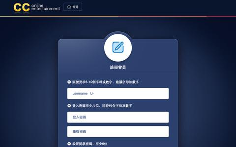 Screenshot of Signup Page cc910.com - 註冊會員 - CC國際網投官網 - 專業平臺,CC彩球網會員登錄、註冊(CC Online) - captured Dec. 1, 2018