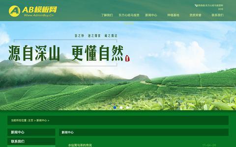Screenshot of Press Page evoluggage.com - 新闻中心_2018最快开奖历史记录,1861香香图库 新闻,香港正版王中王中特网-m.evoluggage.com - captured Sept. 29, 2018
