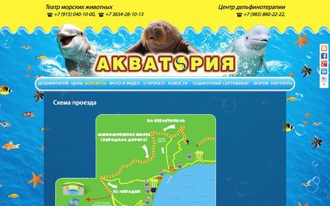 Screenshot of Maps & Directions Page aquatoria.crimea.ua - Схема проезда | Акватория - captured May 25, 2016