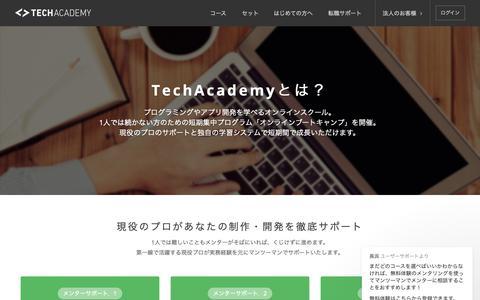 Screenshot of About Page techacademy.jp - TechAcademyとは? | TechAcademy [テックアカデミー] - captured Nov. 7, 2018
