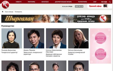 Screenshot of Team Page ktk.kz - Руководство   КТК - captured Nov. 9, 2016