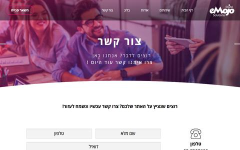 Screenshot of Contact Page emojo.co.il - צור קשר - eMojo - captured Oct. 5, 2019