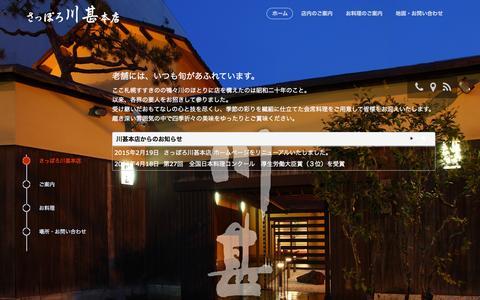Screenshot of Home Page kawajin.com - さっぽろ川甚本店 | 札幌、すすきのに佇む老舗料亭、心と技を尽くした旬の味わいをご堪能ください。 - captured Oct. 12, 2015