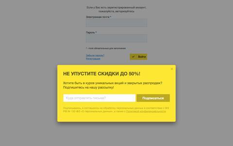 Screenshot of Login Page isolux.ru - Изолюкс - captured July 30, 2017