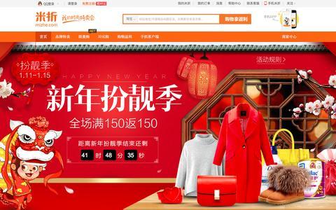 Screenshot of Home Page mizhe.com - 米折-我的时尚特卖会! 千万女性专属的品牌折扣特卖会 - captured Jan. 13, 2016
