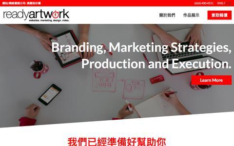 Screenshot of readyartwork.com - Los Angeles Website Design & Social Media Marketing Company   網站/網絡營銷公司- 美國洛杉磯 - captured May 31, 2017