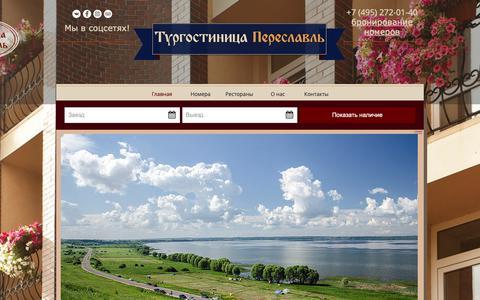 Screenshot of Home Page hotelpereslavl.com - Недорогая гостиница в Переславле залесском - captured Oct. 27, 2018