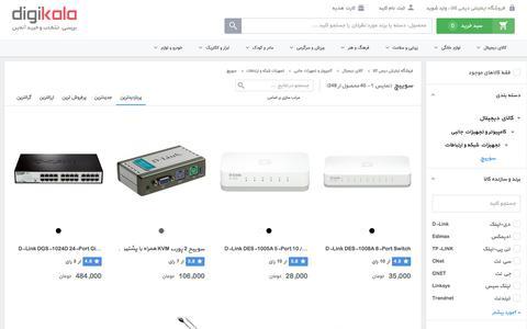 سوييچ| فروشگاه اینترنتی دیجی کالا