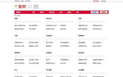 Screenshot of Site Map Page aibang.com - 北京分类信息查询,北京商户信息查询 – 爱帮网 - captured Sept. 19, 2014