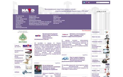 Screenshot of Home Page natd.gov.kz - Главная | АО «НАТР» - captured Oct. 1, 2014