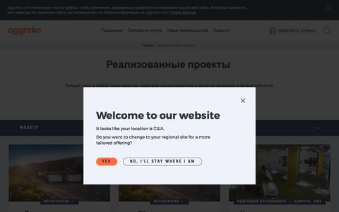 Screenshot of Case Studies Page aggreko.com - Реализованные проекты | Aggreko - captured Dec. 27, 2017