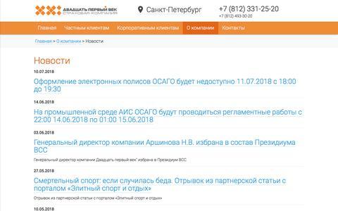 """Screenshot of Press Page 21-vek.spb.ru - Новости / О компании. АО СК """"Двадцать первый век"""" - captured Sept. 22, 2018"""