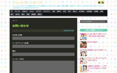 Screenshot of Contact Page gyrasoltech.com - お問い合わせ | ジラソルテクノロジーズ - captured Nov. 17, 2016