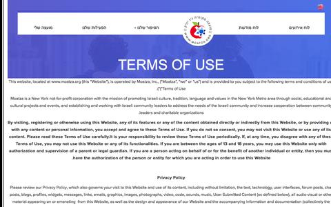 Screenshot of Terms Page moatza.org - Terms of Use   Motaza - captured Nov. 2, 2014