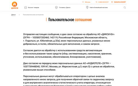 Screenshot of Terms Page dixy.ru - Пользовательское соглашение - captured Dec. 12, 2018