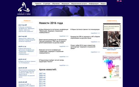 Screenshot of Press Page mediacia.com - Новости 2016 года - captured July 20, 2017