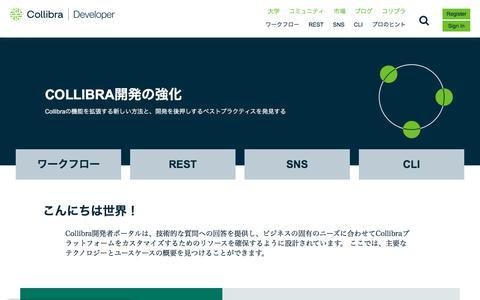 Screenshot of Developers Page collibra.com - Collibra開発者ポータル| コッリブラ大学 - captured Feb. 12, 2020