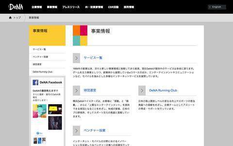 Screenshot of Services Page dena.com - 事業情報 | 株式会社ディー・エヌ・エー【DeNA】 - captured Sept. 13, 2014