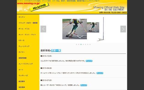 Screenshot of Home Page mswing.co.jp - ゼッケン・ビブス・スキー・スノーボード大会用品 エムズウイング - captured Oct. 13, 2015