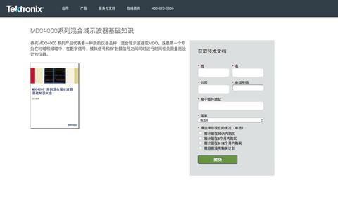 Screenshot of Landing Page tek.com - MDO4000系列混�域示波器基础知识  Tektronix - captured Sept. 6, 2016