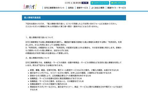 Screenshot of Privacy Page monoasu.jp - 個人情報同意画面 - ものあすものあす 日刊工業新聞社販売局 - captured Oct. 24, 2018