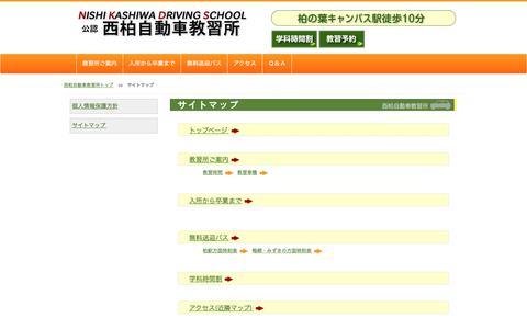 Screenshot of Site Map Page nishikashiwa-ds.com - サイトマップ   西柏自動車教習所 - captured Oct. 28, 2018