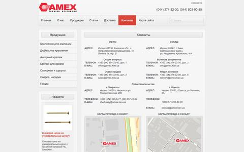 Screenshot of Contact Page amex.kiev.ua - AMEX - Контакты - captured May 24, 2016