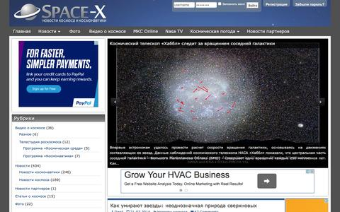 Screenshot of Home Page space-x.ru - Space-X | Новости космоса и космонавтики - captured May 26, 2016