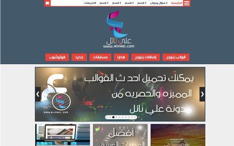 "Screenshot of Home Page alinael.com - ""ALINAEL"" - captured Jan. 26, 2015"