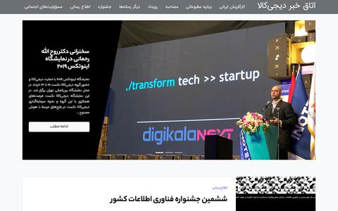 Screenshot of Press Page digikala.com - اتاق خبر دیجیکالا - captured July 12, 2019